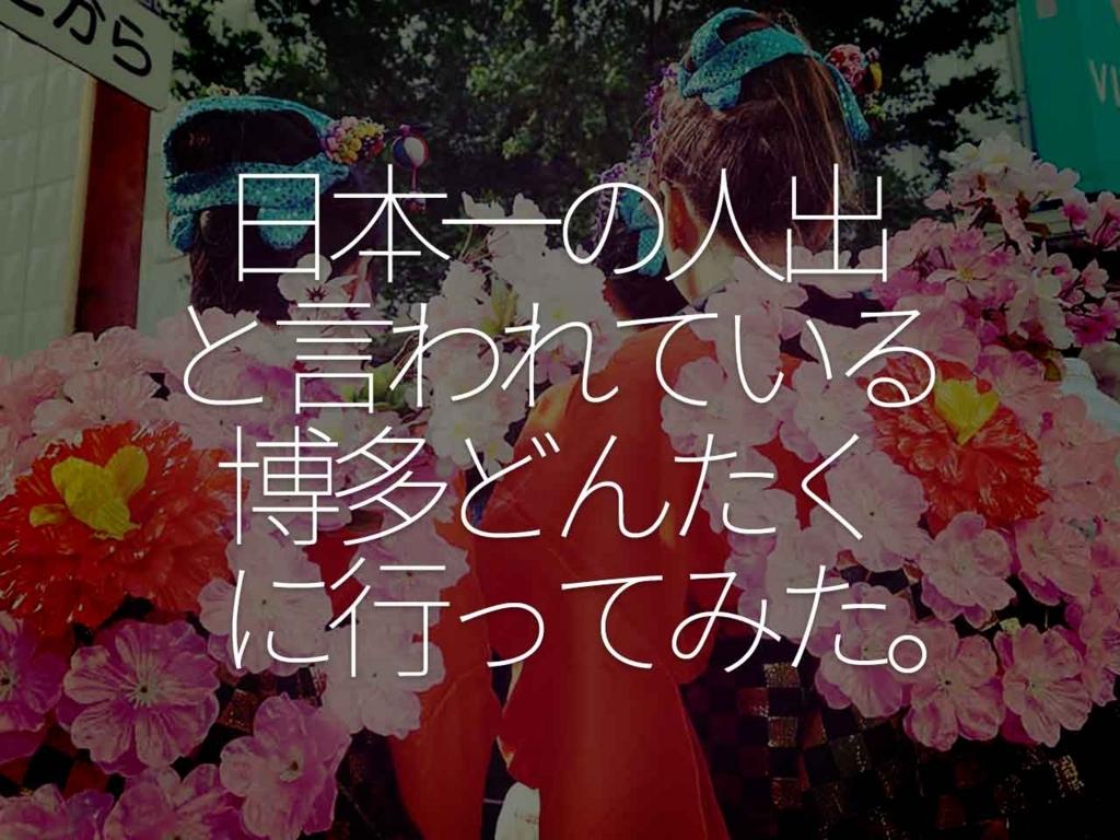 日本一の人出と言われている博多どんたくに行ってみた。【適材適食】小園亜由美(管理栄養士・野菜ソムリエ上級プロ)