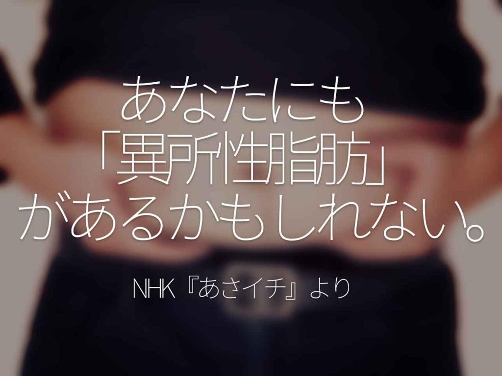 あなたにも「異所性脂肪」があるかも知れない。NHK『あさイチ』より【適材適食】小園亜由美(管理栄養士・野菜ソムリエ上級プロ)
