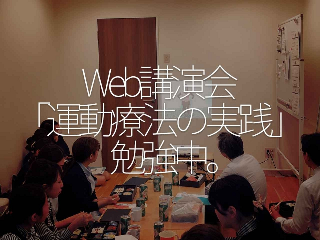 「Web講演会「運動療法の実践」勉強中。」【適材適食】小園亜由美(管理栄養士・野菜ソムリエ上級プロ)