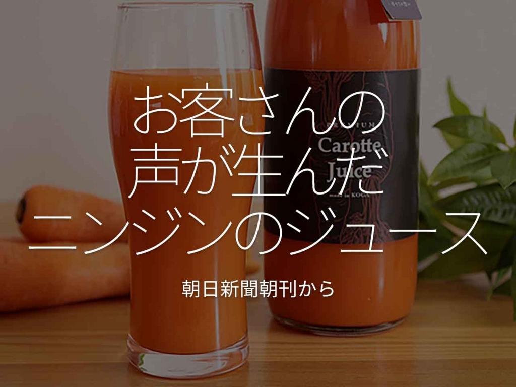お客さんの声が生んだニンジンのジュース-朝日新聞より-【適材適食】小園亜由美(管理栄養士・野菜ソムリエ上級プロ)