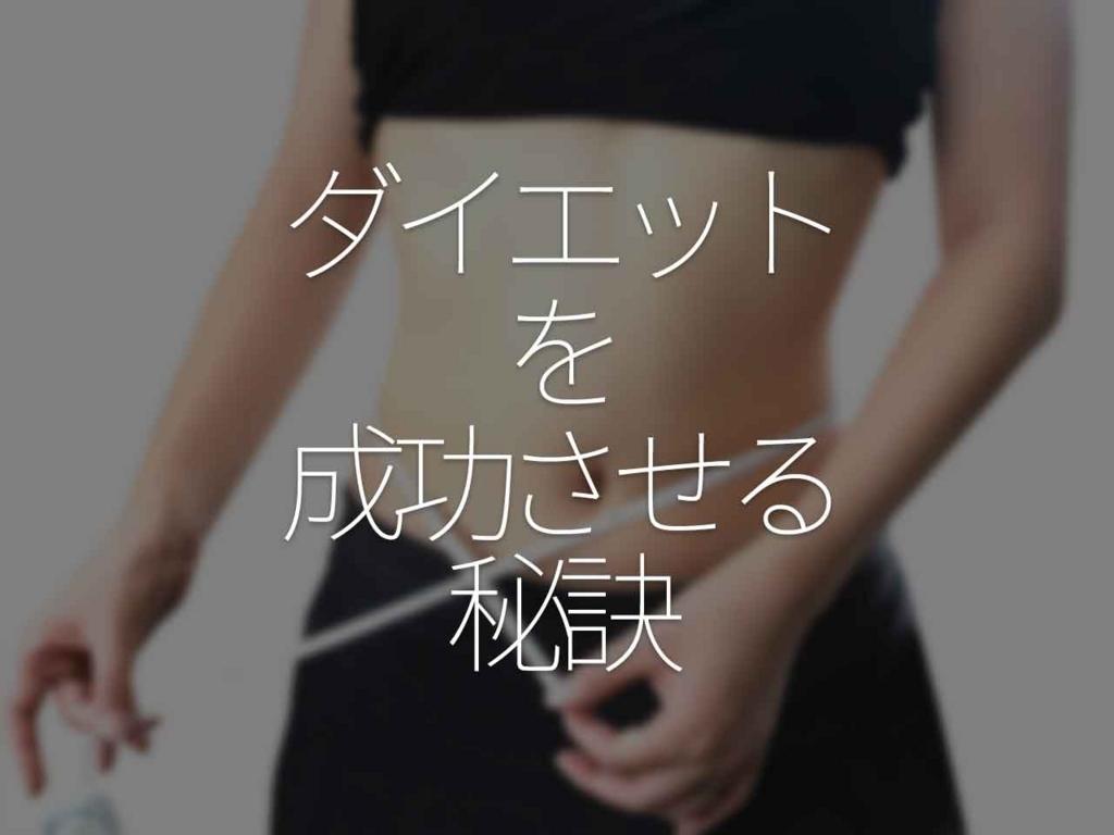 ダイエットを成功させる秘訣。【適材適食】小園亜由美(管理栄養士・野菜ソムリエ上級プロ)