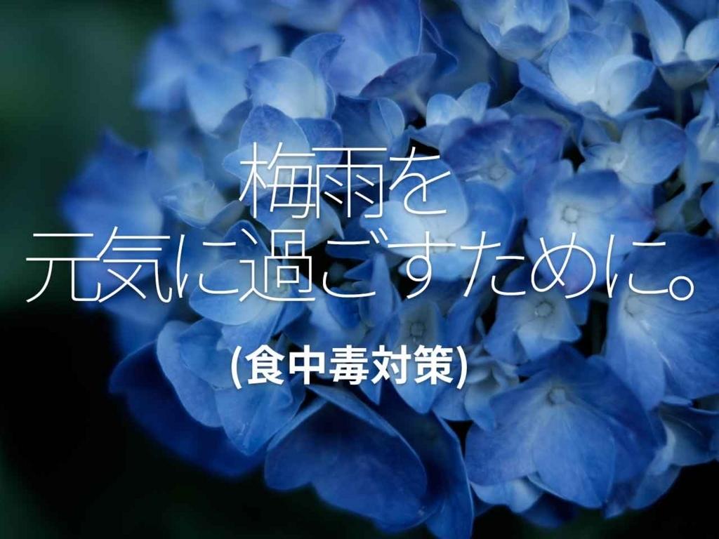 梅雨を元気に過ごすために。(食中毒対策)【適材適食】小園亜由美(管理栄養士・野菜ソムリエ上級プロ)