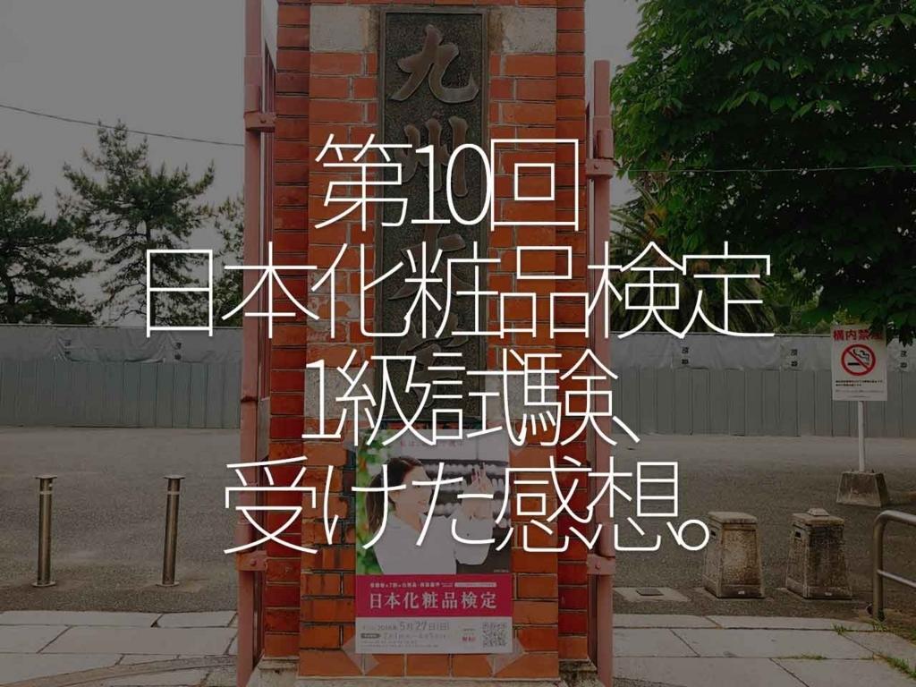 第10回  日本化粧品検定1級試験、 受けた感想。【適材適食】小園亜由美(管理栄養士・野菜ソムリエ上級プロ)