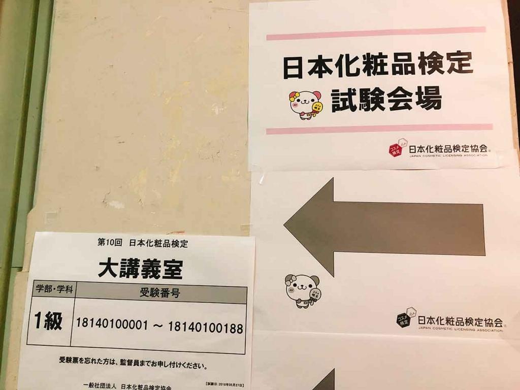 f:id:kozonoayumi2018:20180527200127j:plain