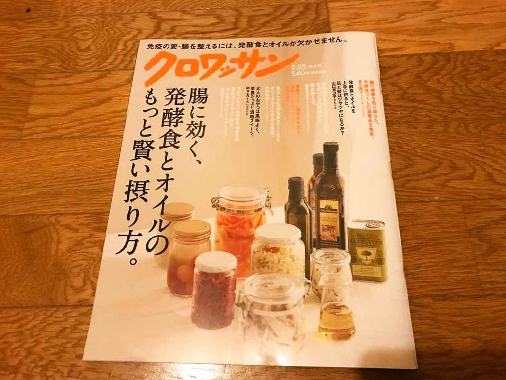 f:id:kozonoayumi2018:20180601234143j:plain
