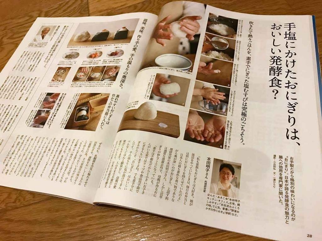 f:id:kozonoayumi2018:20180601234201j:plain
