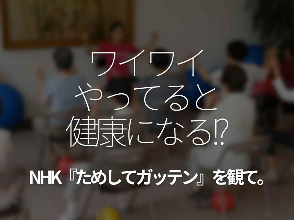 「ワイワイやってると健康になる!?」 - NHKためしてガッテンを観て -【適材適食】小園亜由美(管理栄養士・野菜ソムリエ上級プロ)