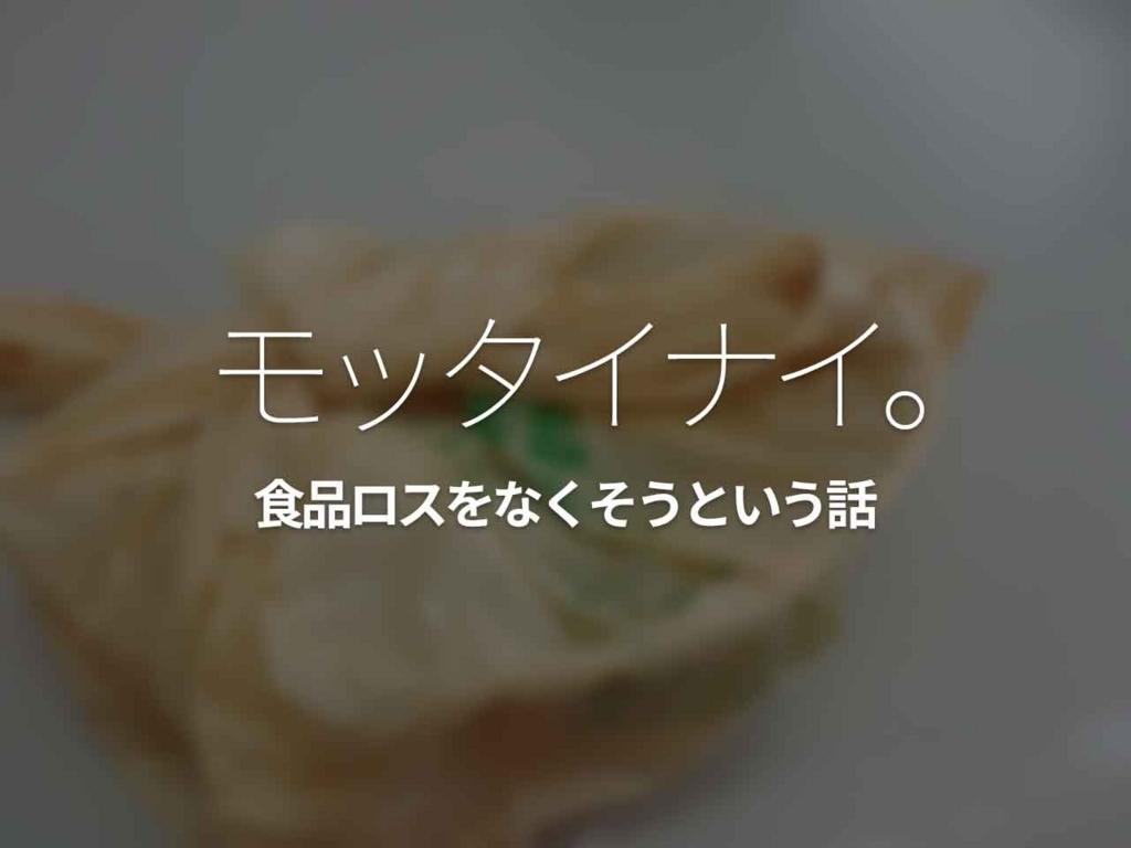 「モッタイナイ。- 食品ロスをなくそうという話 -」【適材適食】小園亜由美(管理栄養士・野菜ソムリエ上級プロ)