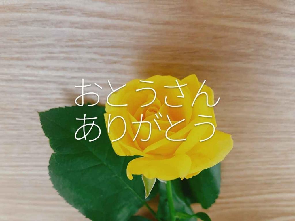 おとうさんありがとう【適材適食】小園亜由美(管理栄養士・野菜ソムリエ上級プロ)