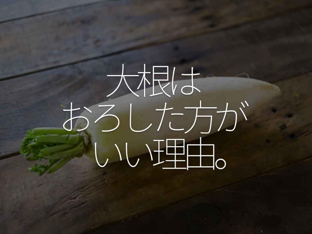 大根はおろした方がいい理由。【適材適食】小園亜由美(管理栄養士・野菜ソムリエ上級プロ)