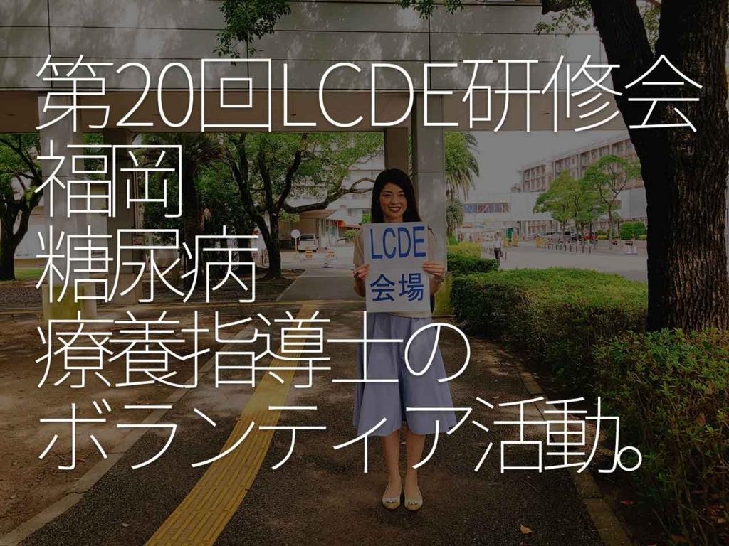 第20回「LCDE研修会 福岡糖尿病療養指導士のボランティア活動。」