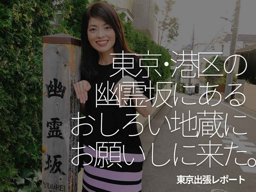 「東京・港区の幽霊坂にあるおしろい地蔵にお願いしに来た。」-東京出張レポート-【適材適食】小園亜由美(管理栄養士・野菜ソムリエ上級プロ)
