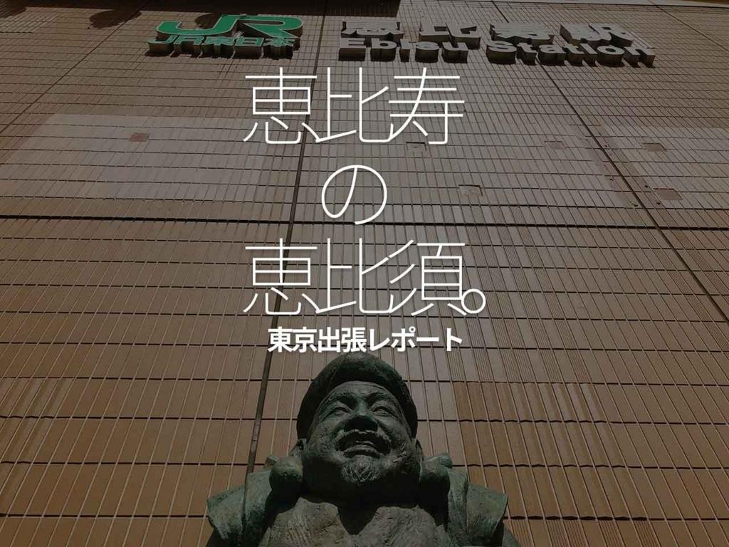 「恵比寿の恵比寿。」- 東京出張レポート -【適材適食】小園亜由美(管理栄養士・野菜ソムリエ上級プロ)