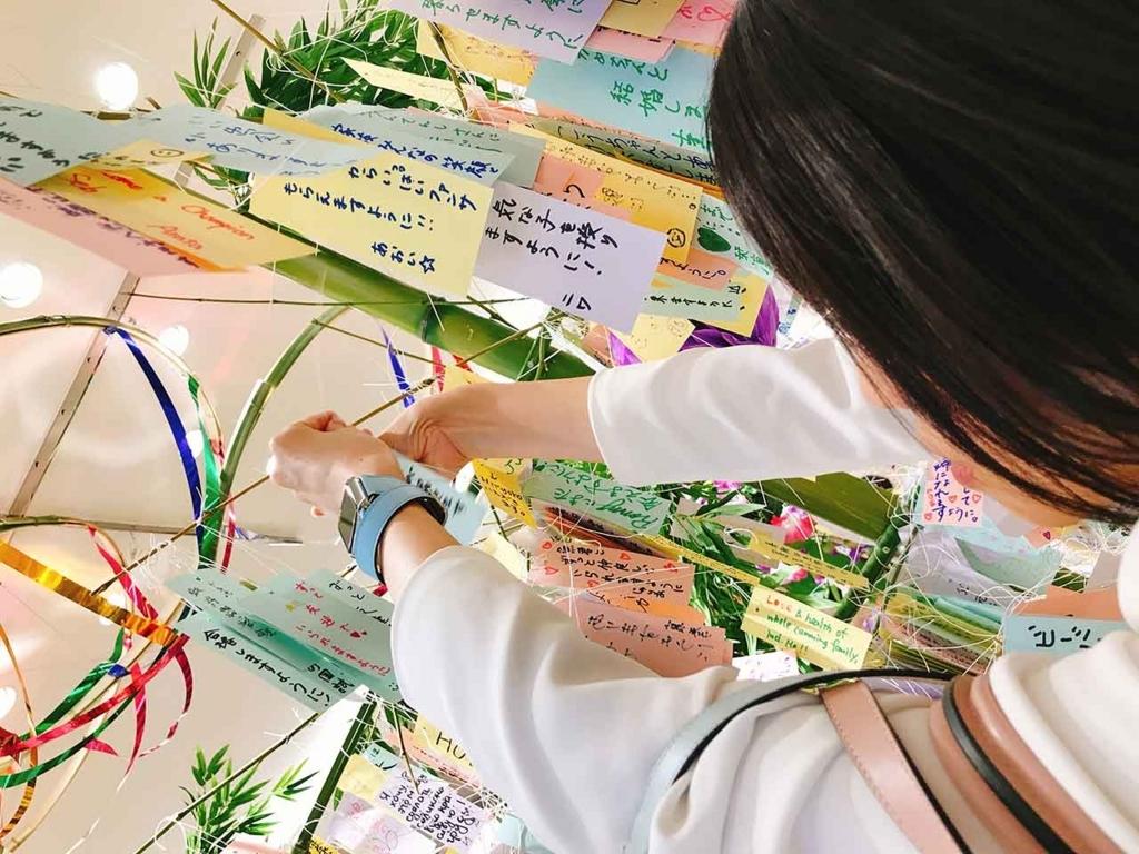 短冊を飾って。【適材適食】小園亜由美(管理栄養士・野菜ソムリエ上級プロ)