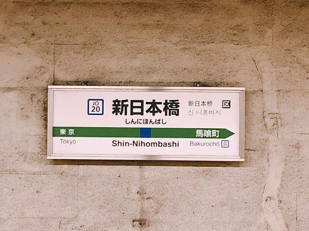 新日本橋駅、到着。【適材適食】小園亜由美(管理栄養士・野菜ソムリエ上級プロ)