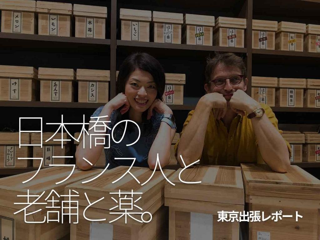 「日本橋のフランス人と老舗と薬。」-東京出張レポート-【適材適食】小園亜由美(管理栄養士・野菜ソムリエ上級プロ)