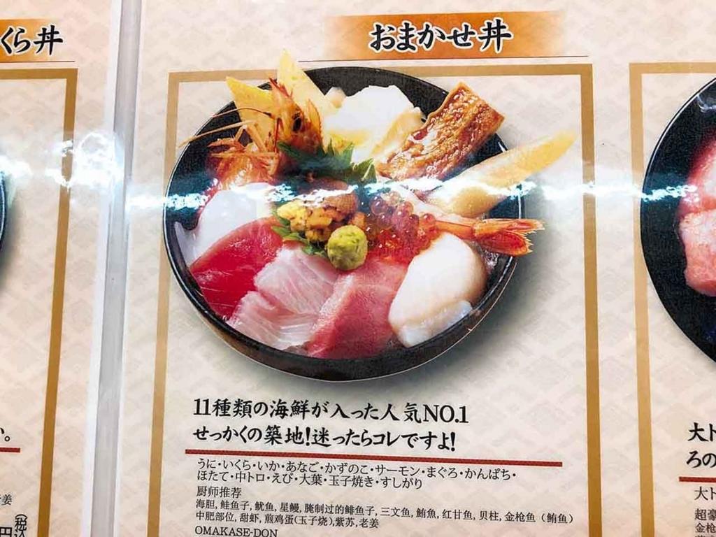 築地場外市場 まるきた 11種の海鮮を使った贅沢な「おまかせ丼」【適材適食】小園亜由美(管理栄養士・野菜ソムリエ上級プロ)
