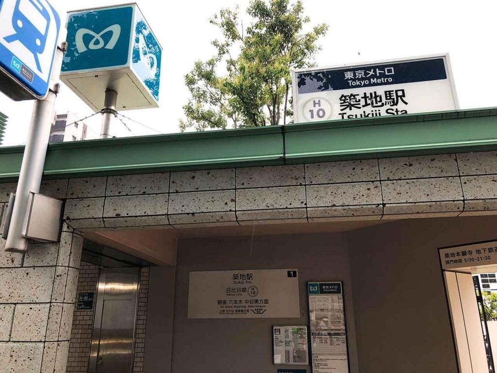 築地駅【適材適食】小園亜由美(管理栄養士・野菜ソムリエ上級プロ)