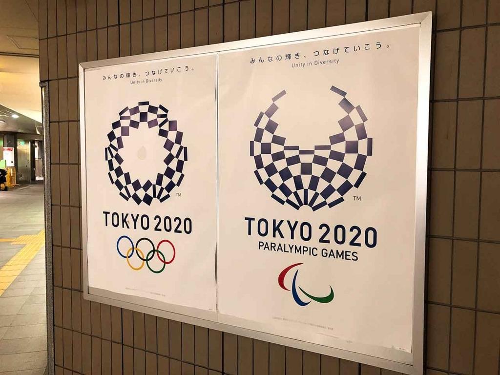 東京オリンピックのポスター【適材適食】小園亜由美(管理栄養士・野菜ソムリエ上級プロ)