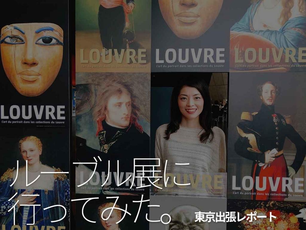 「ルーブル展に行ってみた。」(国立新美術館と六本木とマリオカート)-東京出張レポート-【適材適食】小園亜由美(管理栄養士・野菜ソムリエ上級プロ)
