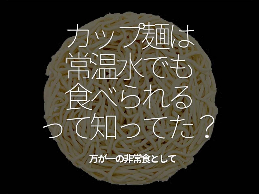 「カップ麺は常温水でも食べられるって知ってた?」万が一の非常食として【適材適食】小園亜由美(管理栄養士・野菜ソムリエ上級プロ)