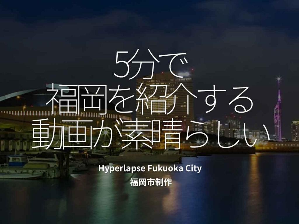 「5分で福岡を紹介する動画が素晴らしい」-Hyperlapse Fukuoka City- 福岡市制作【適材適食】小園亜由美(管理栄養士・野菜ソムリエ上級プロ)