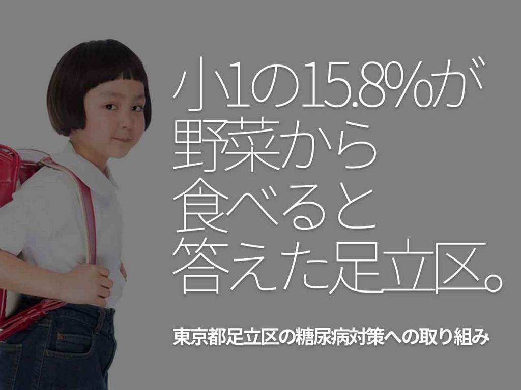 「小1の15.8%が野菜から食べると答えた足立区」-東京都足立区の糖尿病対策への取り組み-【適材適食】小園亜由美(管理栄養士・野菜ソムリエ上級プロ)