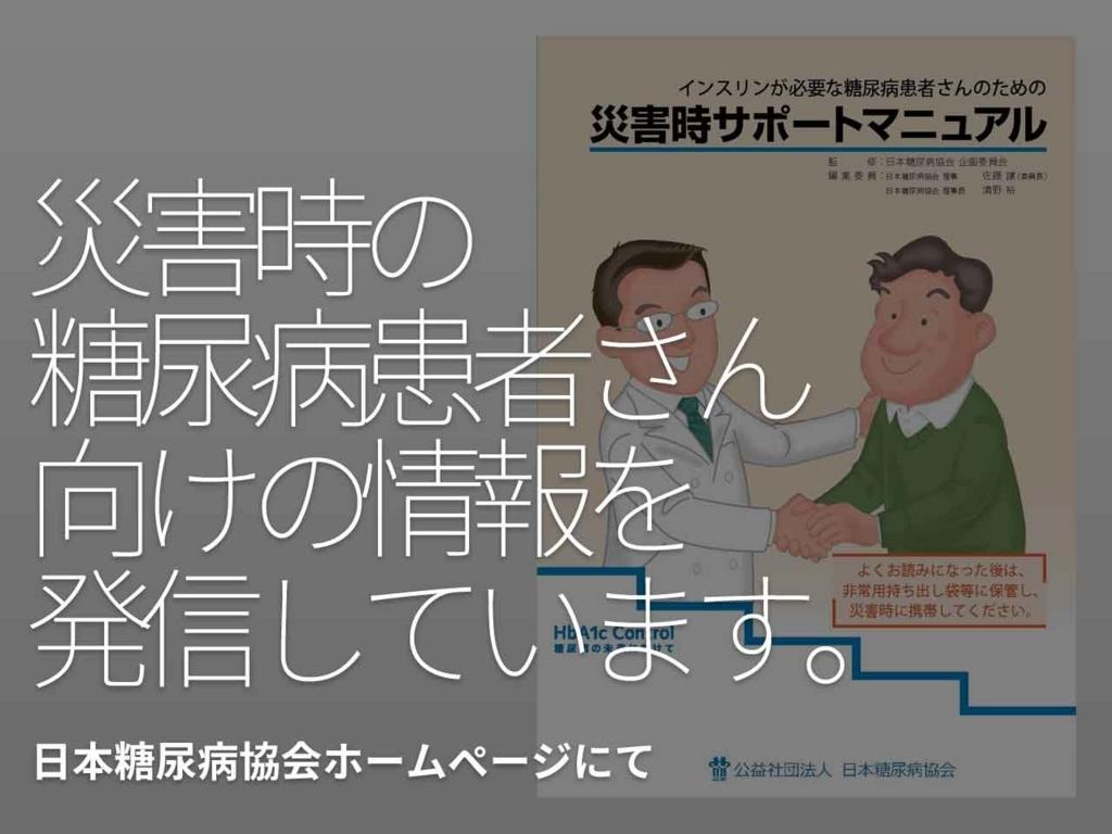 「災害時の糖尿病患者さん向けの情報を発信しています」-日本糖尿病協会ホームページにて-【適材適食】小園亜由美(管理栄養士・野菜ソムリエ上級プロ)
