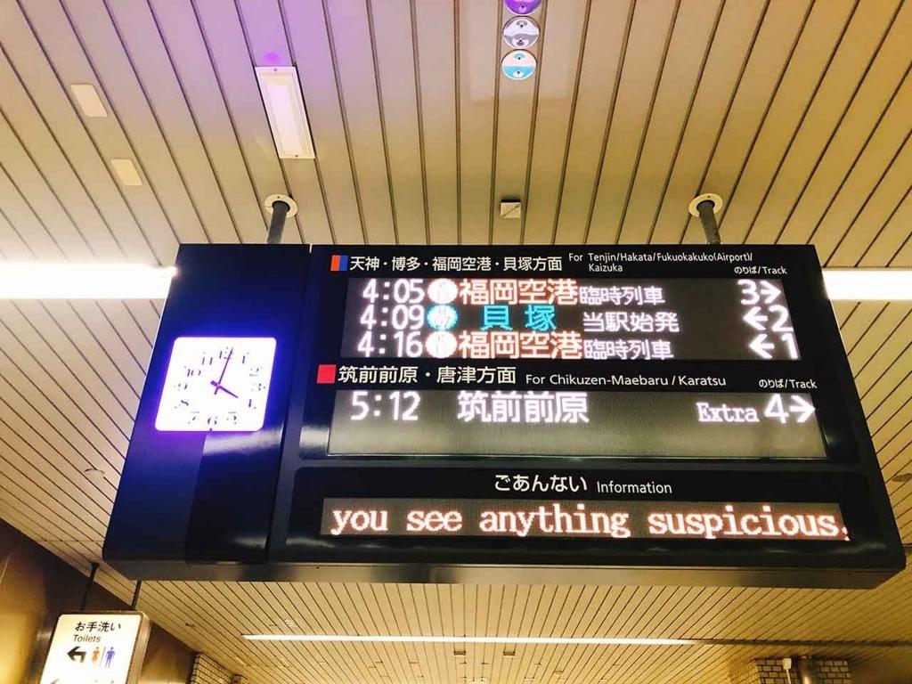 姪浜駅、7月15日早朝。【適材適食】小園亜由美(管理栄養士・野菜ソムリエ上級プロ)