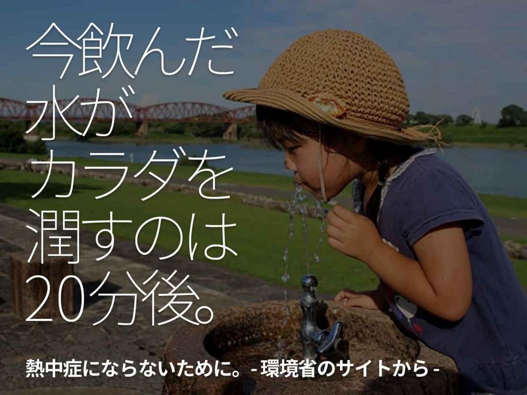 「今飲んだ水がカラダを潤すのは20分後。」熱中症にならないために。-環境省のサイトから-