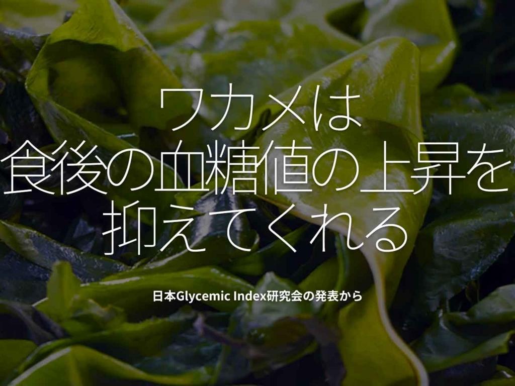 「ワカメは食後の血糖値の上昇を抑えてくれる」日本Glycemic Index研究会から【適材適食】小園亜由美(管理栄養士・野菜ソムリエ上級プロ)