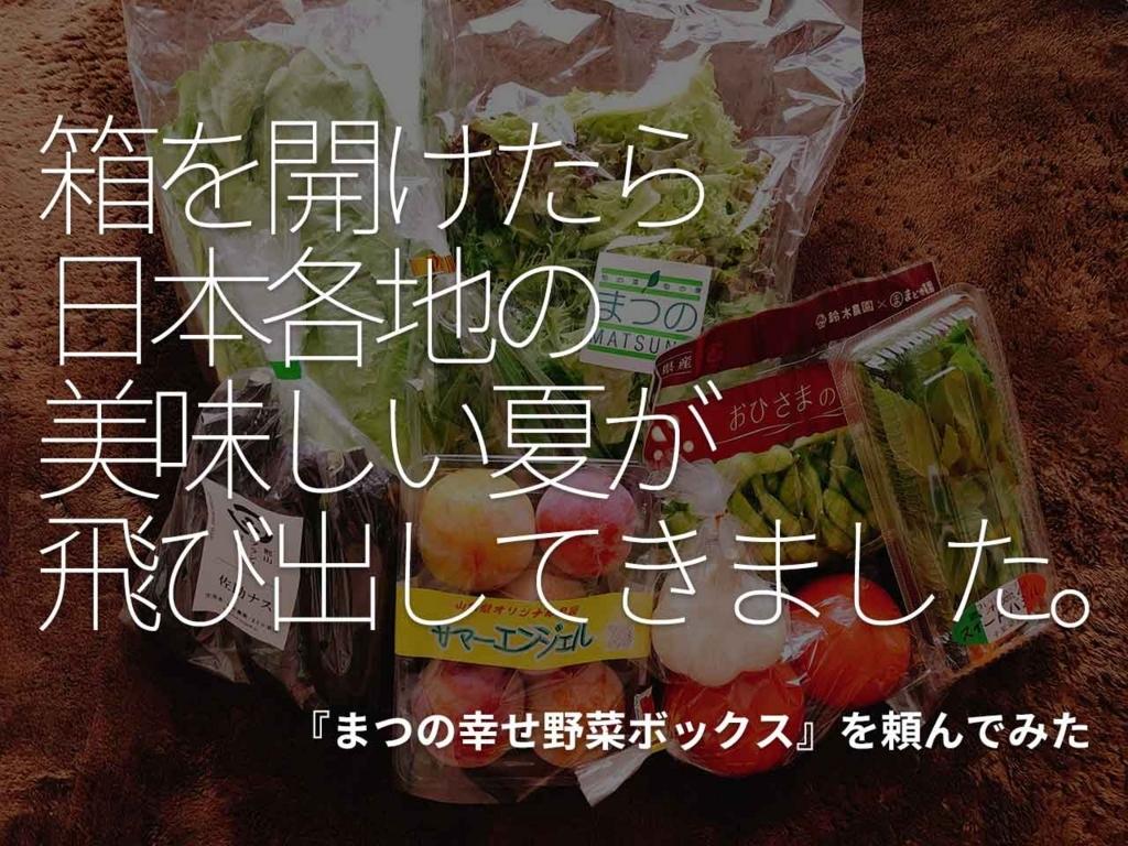 「箱を開けたら美味しい夏が飛び出してきました」まつの幸せ野菜ボックスを頼んでみた。【適材適食】小園亜由美(管理栄養士・野菜ソムリエ上級プロ)