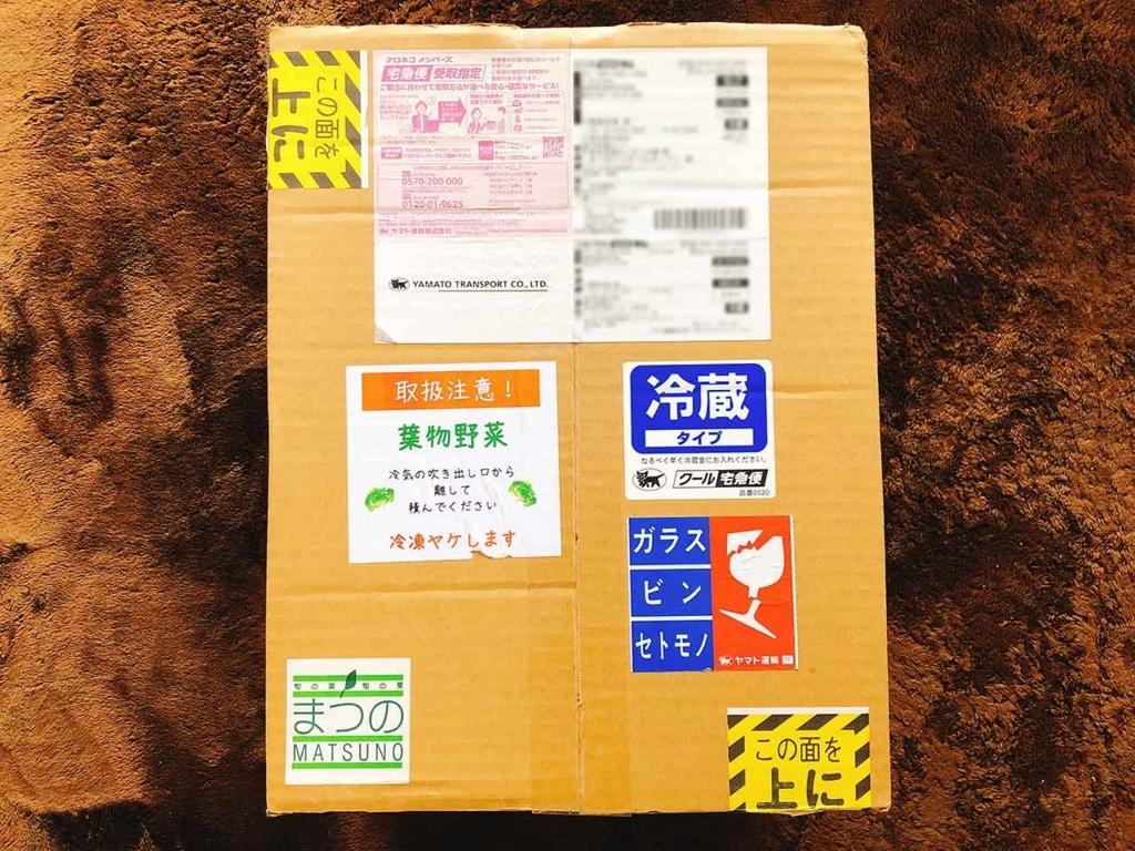 まつの幸せ野菜ボックス、到着!【適材適食】小園亜由美(管理栄養士・野菜ソムリエ上級プロ)