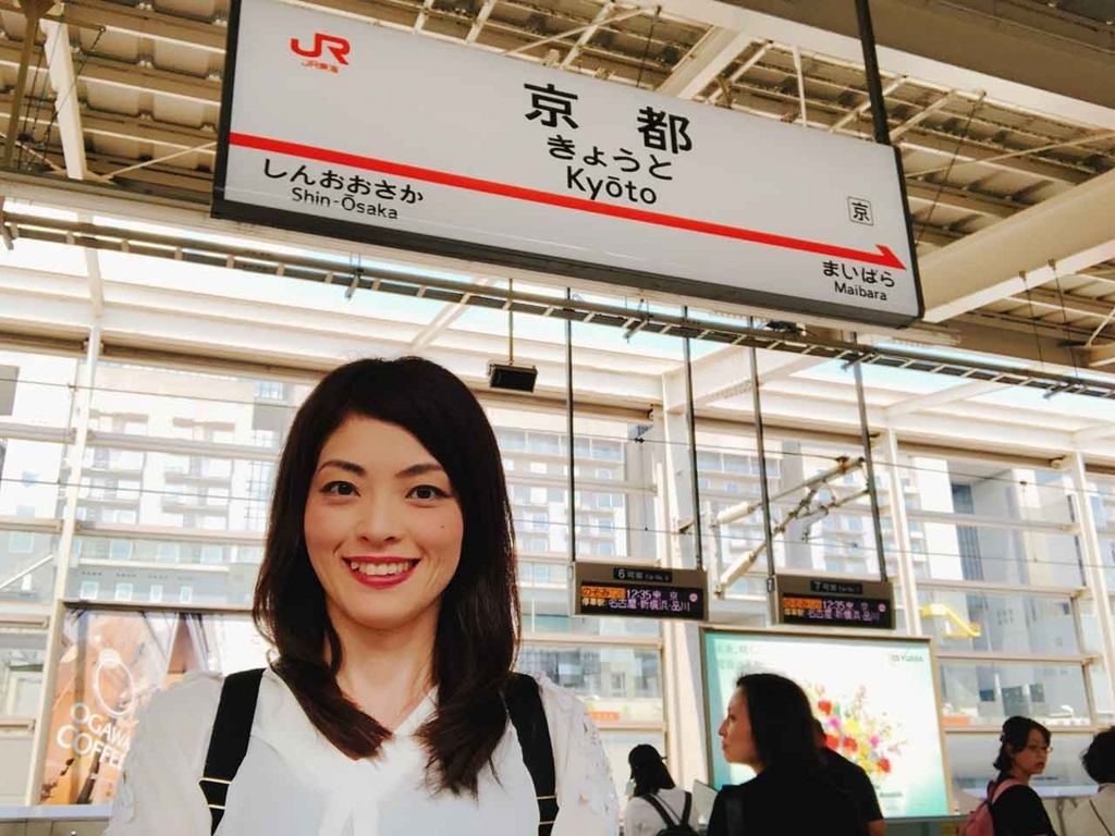 京都駅、到着。【適材適食】小園亜由美(管理栄養士・野菜ソムリエ上級プロ)