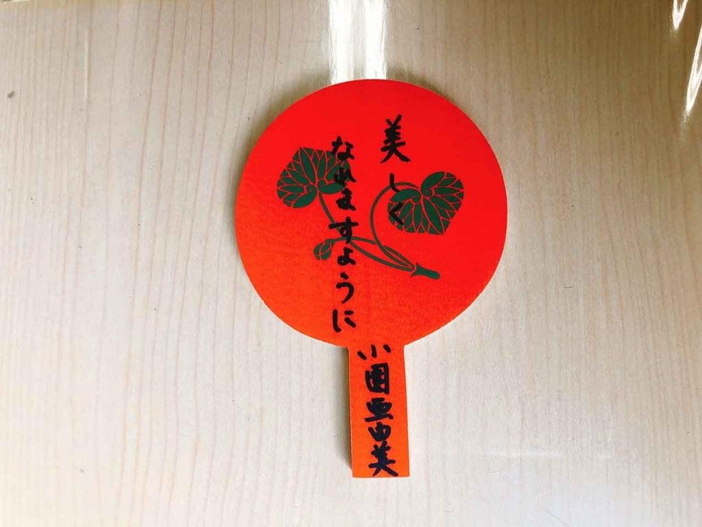 河合神社の鏡絵馬(京都)【適材適食】小園亜由美(管理栄養士・野菜ソムリエ上級プロ)