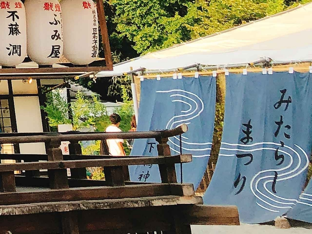 下鴨神社の「みたらしまつり」(京都)【適材適食】小園亜由美(管理栄養士・野菜ソムリエ上級プロ)