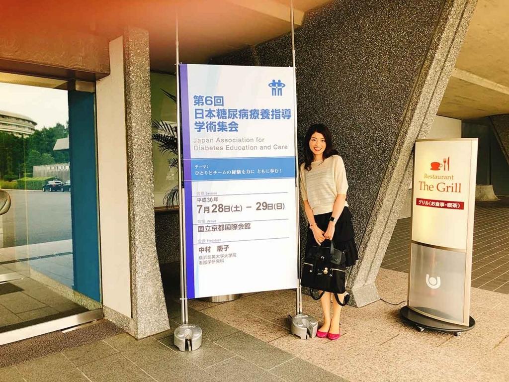第6回 日本糖尿病療養指導士 学術集会【適材適食】小園亜由美(管理栄養士・野菜ソムリエ上級プロ)