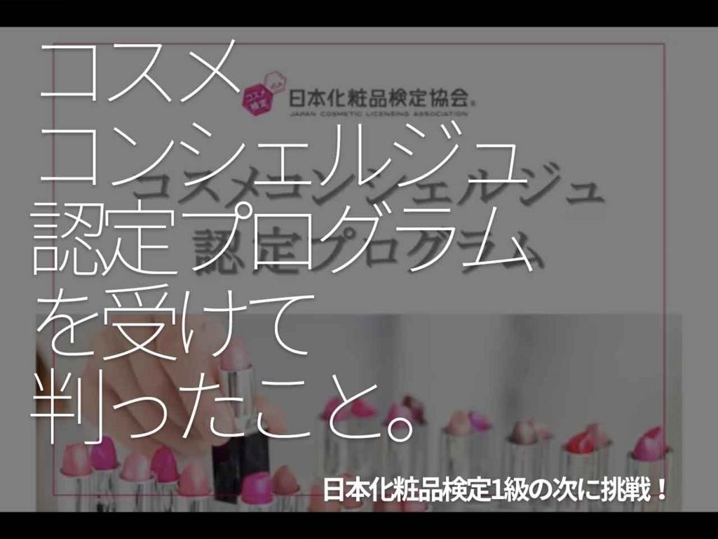 「コスメコンシェルジュ認定プログラムを受けて判ったこと。」-日本化粧品検定1級の次に挑戦!-【適材適食】小園亜由美(管理栄養士・野菜ソムリエ上級プロ)