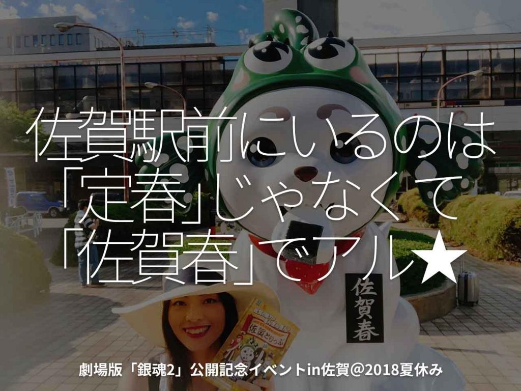 「佐賀駅前にいるのは『定春』じゃなくて『佐賀春』でアル★」劇場版『銀魂2』公開記念イベント in 佐賀