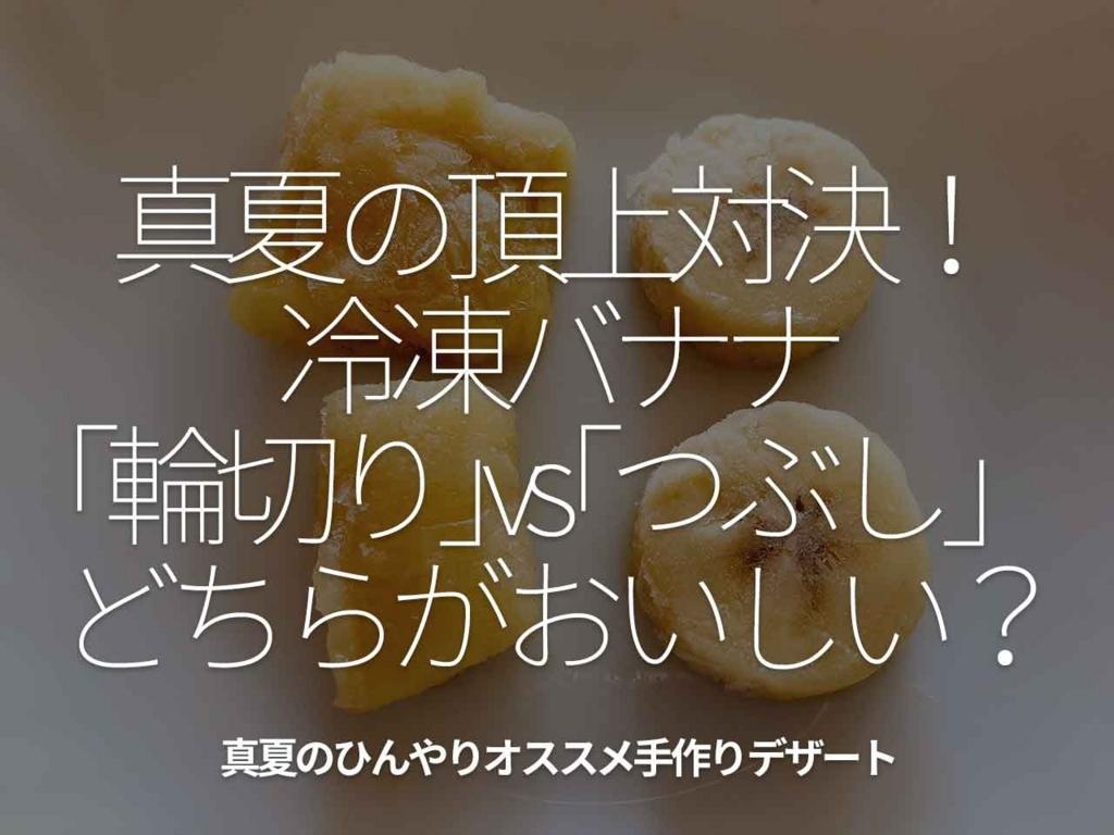 夏休み「真夏の頂上対決!★冷凍バナナ「輪切り」vs「つぶし」どちらがおいしい?」真夏のひんやりオススメ手作りデザート