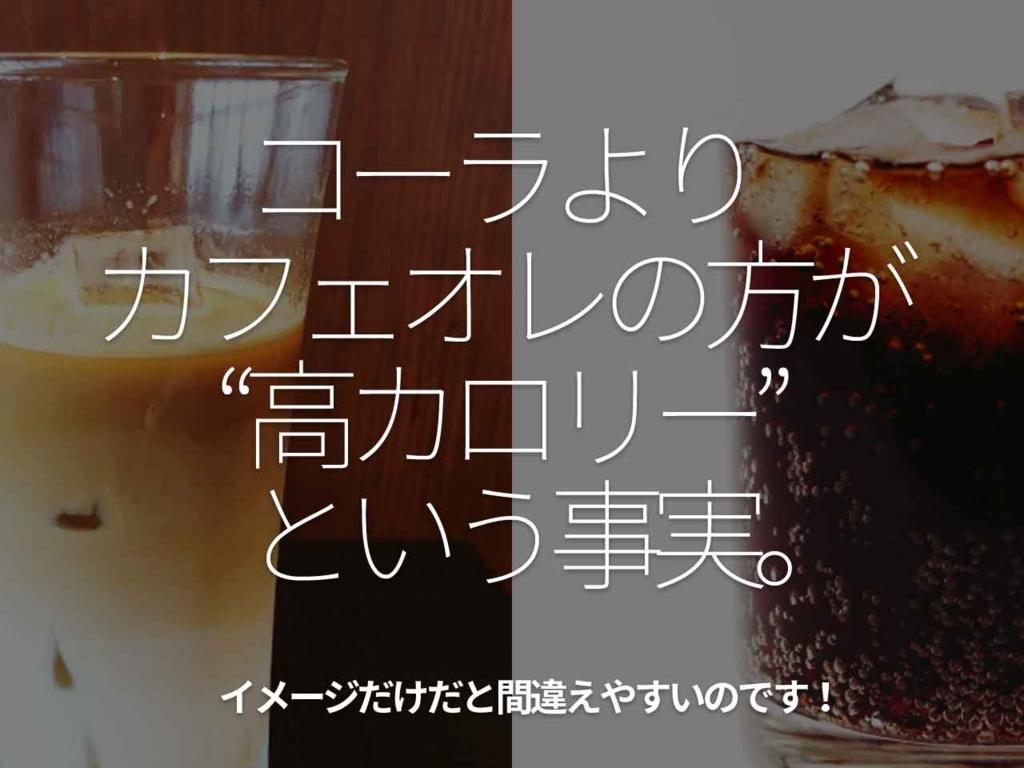 """「コーラよりカフェオレの方が""""高カロリー""""という事実。」イメージだけだと間違えやすいのです!【適材適食】小園亜由美(管理栄養士・野菜ソムリエ上級プロ)"""
