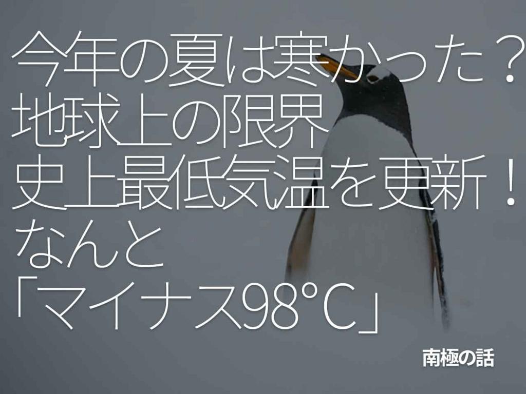 「今年の夏は寒かった?地球上の限界史上最低気温を更新!なんと「マイナス98度」-南極の話-【適材適食】小園亜由美(管理栄養士・野菜ソムリエ上級プロ)