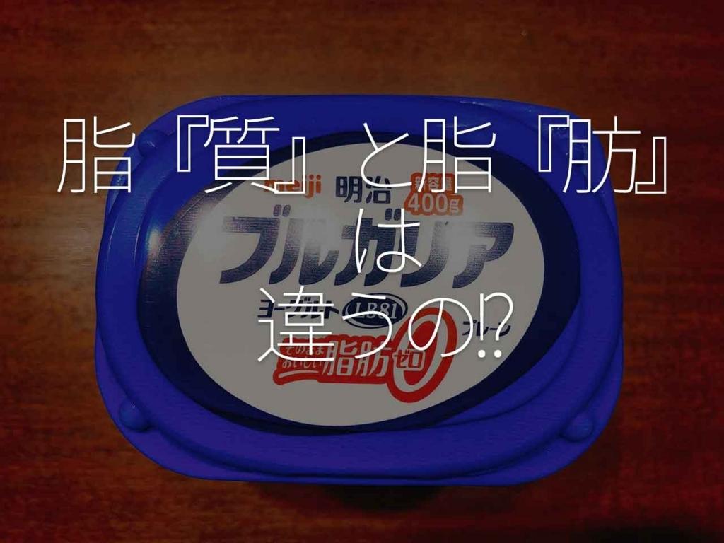 「脂『質』と脂『肪』は違うの!?」【適材適食】小園亜由美(管理栄養士・野菜ソムリエ上級プロ)