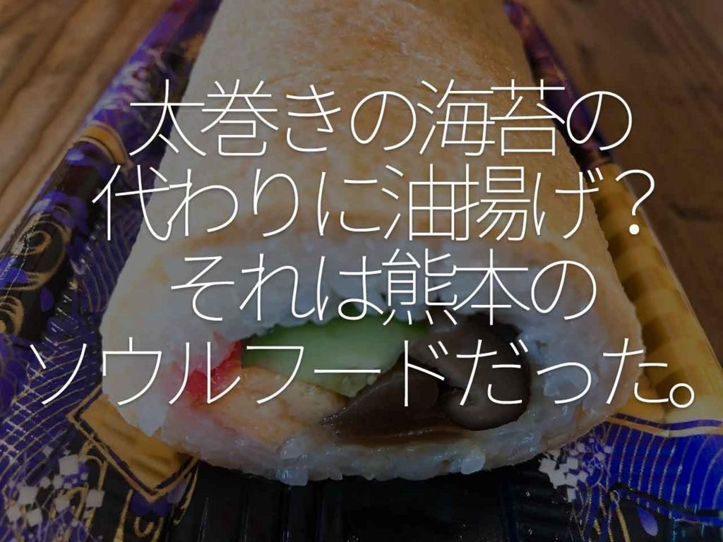 「太巻きの海苔の代わりに油揚げ?」それは熊本のソウルフードだった。【適材適食】小園亜由美(管理栄養士・野菜ソムリエ上級プロ)
