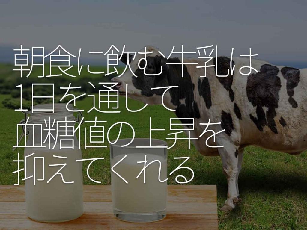 「朝食に飲む牛乳は1日を通して血糖値の上昇を抑えてくれる」【適材適食】小園亜由美(管理栄養士・野菜ソムリエ上級プロ)