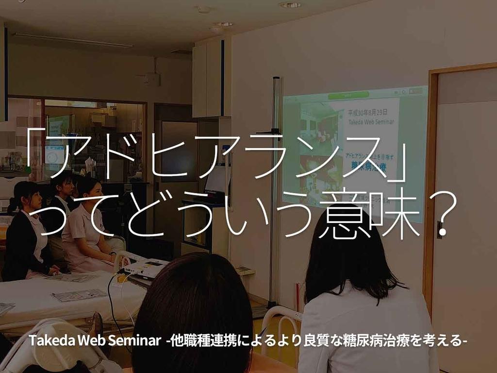 「アドヒアランスってどういう意味?」Takeda Web Seminar  -他職種連携によるより良質な糖尿病治療を考える-【適材適食】小園亜由美(管理栄養士・野菜ソムリエ上級プロ)