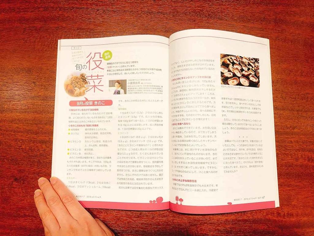 メディカ出版『糖尿病ケア』2018年9月号:今月の役菜(やくさい)は『きのこ』【適材適食】小園亜由美(管理栄養士・野菜ソムリエ上級プロ)