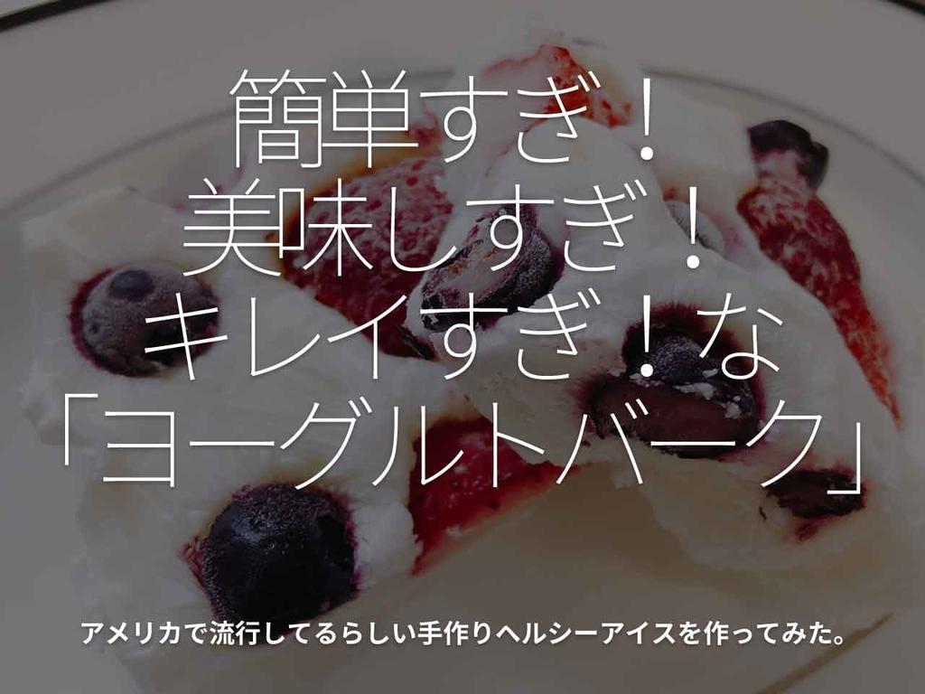 「簡単すぎ!美味しすぎ!キレイすぎ!な『ヨーグルトバーク』」アメリカで流行っているらしい手作りヘルシーアイスを作ってみた。【適材適食】小園亜由美(管理栄養士・野菜ソムリエ上級プロ)