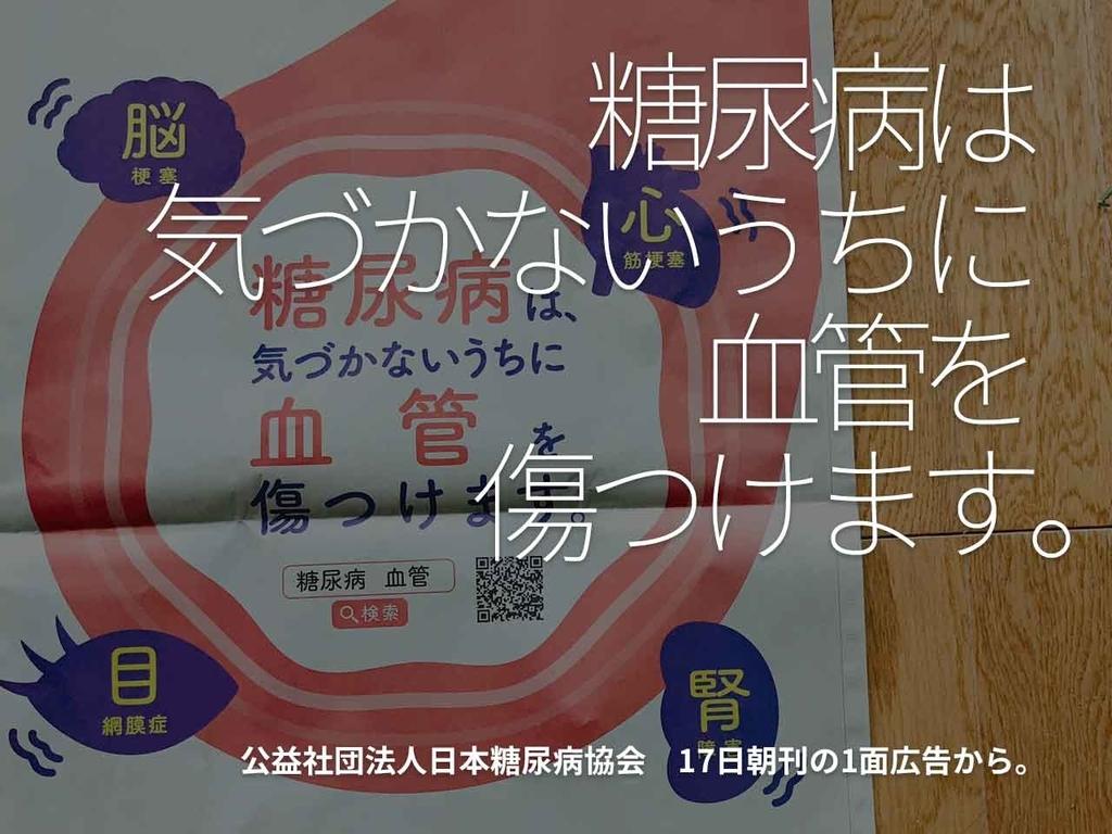 「糖尿病は、気づかないうちに血管を傷つけます。」公益社団法人 日本糖尿病協会 7日の朝刊1面広告から【適材適食】小園亜由美(管理栄養士・野菜ソムリエ上級プロ)