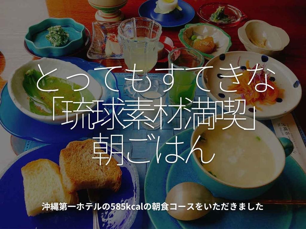 「とってもすてきな「琉球素材満喫」朝ごはん」沖縄第一ホテルの585kcalの朝食コースをいただきました【適材適食】小園亜由美(管理栄養士・野菜ソムリエ上級プロ)